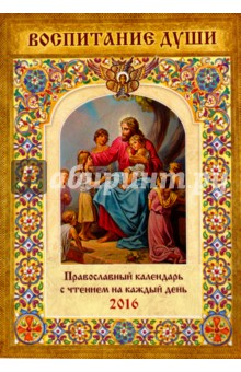 Воспитание души. Православный календарь на 2016 год