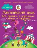 Сергей Матвеев: Английский язык. Все правила в картинках, схемах и таблицах. 14 класс