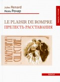 Жюль Ренар: Le plaisir de rompre