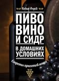 Кевин Форбс: Пиво, вино и сидр в домашних условиях