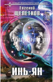 Купить Евгений Щепетнов: Инь-ян ISBN: 978-5-699-81819-8