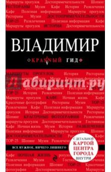 Купить Владимир ISBN: 978-5-699-81024-6