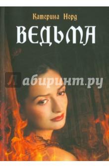 Ведьма - Катерина Норд
