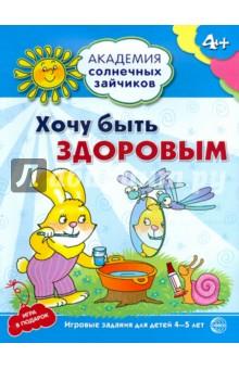 Купить Анна Ковалева: Хочу быть здоровым. Развивающие задания и игра для детей 4-5 лет. ФГОС ДО ISBN: 978-5-9949-1208-9