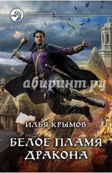 Белое пламя дракона - Илья Крымов