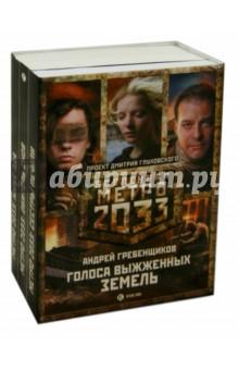 Метро 2033. Голоса выжженных земель (комплект) - Андрей Гребенщиков