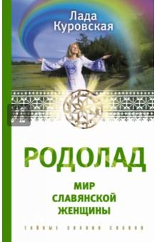 Родолад. Мир славянской женщины - Лада Куровская