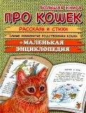 Зощенко, Яснов, Токмакова: Большая книга про кошек