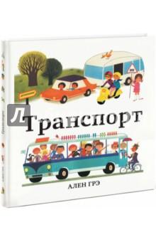 Транспорт - Ален Грэ