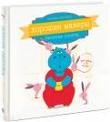 Филипп Жальбер - Хорошие манеры. Весёлые советы для детей обложка книги