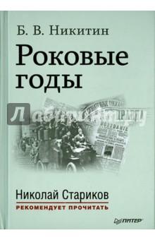 Борис Никитин: Роковые годы ISBN: 978-5-496-01778-7  - купить со скидкой