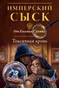 Евгений Сухов - Токсичная кровь обложка книги