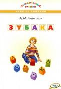 Антон Тилипман - ЗУБАКА: игры со словами обложка книги
