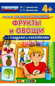 Фрукты и овощи с загадками и наклейками. ФГОС ДО - Циновская, Циновская
