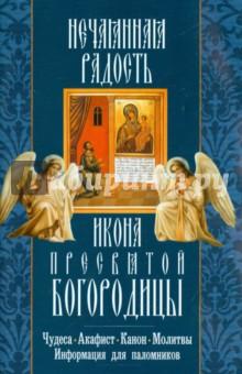 Икона Пресвятой Богородицы Нечаянная Радость. Чудеса. Акафист. Канон. Молитвы