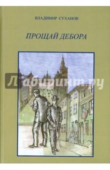 Купить Владимир Суханов: Прощай Дебора ISBN: 978-5-89826-457-4