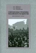 Шевченко, Соколова, Спиридонова: Современные проблемы Российского государства