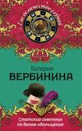 Валерия Вербинина - Статский советник по делам обольщения обложка книги