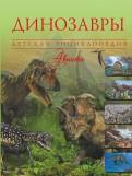 Вячеслав Ликсо: Динозавры