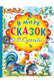 Владимир Сутеев: В мире сказок В.Сутеева ISBN: 978-5-17-091595-8  - купить со скидкой