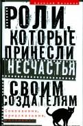 Алексей Казаков: Роли, которые принесли несчастье своим создателям. Совпадения, предсказания, мистика?!
