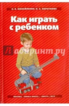 Скачать книги по Сенсомоторному Развитию Детей Раннего Возраста