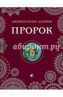 Пророк (книга) — википедия.