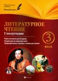 Ковальчук, Настенко: Литературное чтение. 3 класс. I полугодие. Планы-конспекты уроков