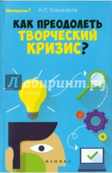 Купить Андрей Кашкаров: Как преодолеть творческий кризис? ISBN: 978-5-222-23442-6