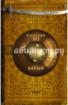Купить Василий Ян: Батый ISBN: 978-5-17-091659-7