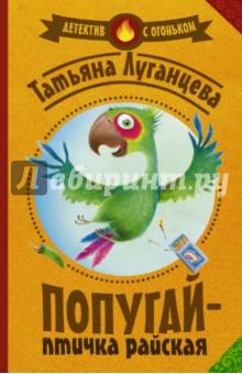 Попугай - птичка райская - Татьяна Луганцева