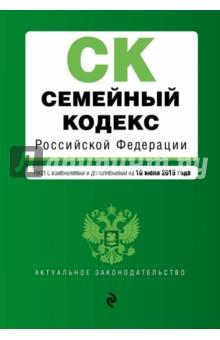 Семейный кодекс Российской Федерации на 10.07.2015 г.