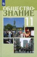 Боголюбов, Лазебникова, Кинкулькин: Обществознание. 11 класс. Профильный уровень. Учебное пособие