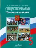 Лазебникова, Рутковская: Обществознание. 5 класс. Тестовые задания