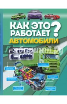 Купить Вячеслав Ликсо: Как это работает? Автомобили ISBN: 978-5-17-090375-7