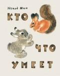 Эдуард Шим - Кто что умеет обложка книги