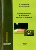 Николаев, Степанова: Основы техники и методики обучения теннису. Учебное пособие