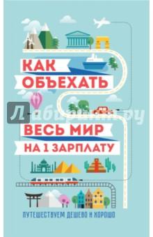 Купить Павлюк, Оленева: Как объехать весь мир на одну зарплату. Путешествуем дешево и хорошо ISBN: 978-5-699-81223-3