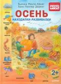 Бьянка Минте-Кениг - Осень. Находилки-развивалки. ФГОС обложка книги