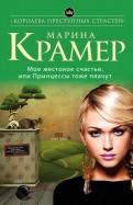 Марина Крамер - Мое жестокое счастье, или Принцессы тоже плачут обложка книги