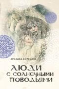 Ариадна Борисова: Люди с солнечными поводьями