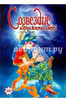 Купить Мацури Акино: Созвездие воображаемых зверей. Том 10 ISBN: 978-5-7525-2961-0