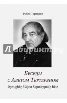 Беседы с Аветом Тертеряном - Рубен Тертерян