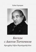 Рубен Тертерян: Беседы с Аветом Тертеряном