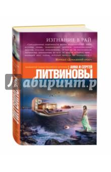 Купить Литвинова, Литвинов: Изгнание в рай ISBN: 978-5-699-82688-9