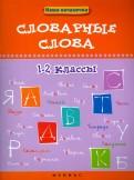 Ирина Елынцева - Словарные слова. 1-2 классы обложка книги