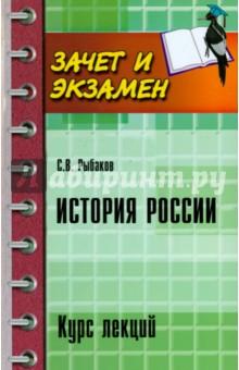 Купить Сергей Рыбаков: История России. Курс лекций ISBN: 978-5-222-24387-9