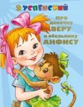 Эдуард Успенский: Про девочку Веру и обезьянку Анфису. Вера и Анфиса продолжаются