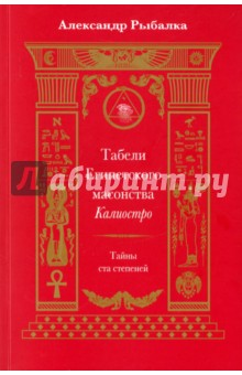 Калиостро и египетское масонство