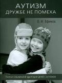 Олег Ефимов: Аутизм дружбе не помеха. Книга о социальной адаптации детей с аутизмом